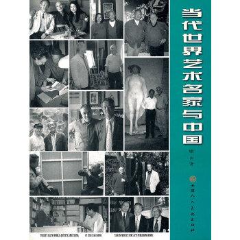 当代世界艺术名家与中国