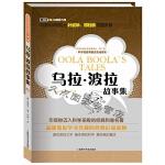 现货乌拉波拉故事集 世界科普巨匠经典译丛9787542758460