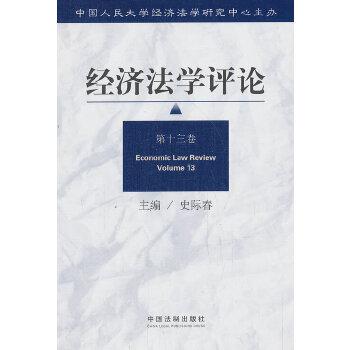 经济法学评论第13卷