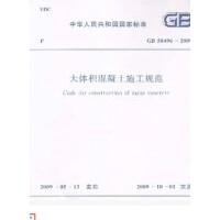 GB50496-2009 大体积混凝土施工规范