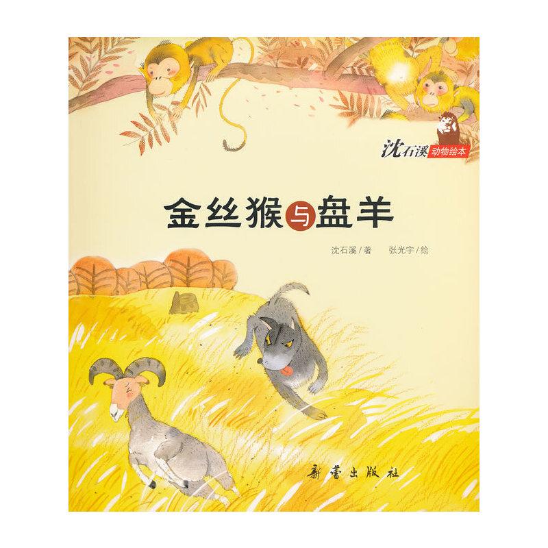 《沈石溪动物绘本——金丝猴与盘羊