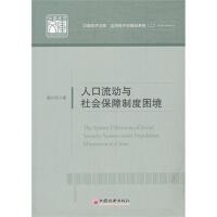 人口流动与社会保障制度困境 高兴民 9787513617543 中国经济出版社