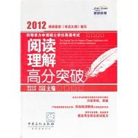 同等学力申请硕士学位英语考试阅读理解高分突破 刘仕美 9787511409768 中国石化出版社有限公司
