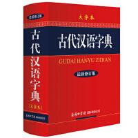 古代汉语字典・最新修订版・大字本