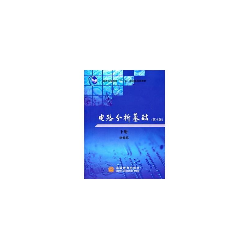 电路分析基础(第4版)(下册) 李瀚荪 9787040184716