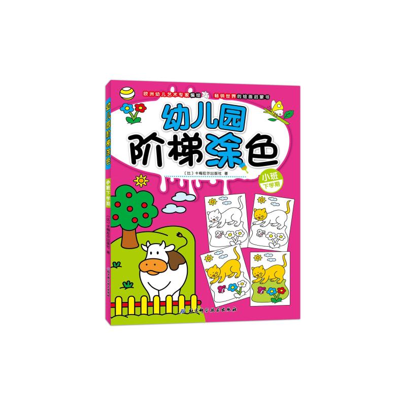《幼儿园阶梯涂色(小班下学期)》本书编写组