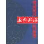 数学辞海(第一卷·精装)