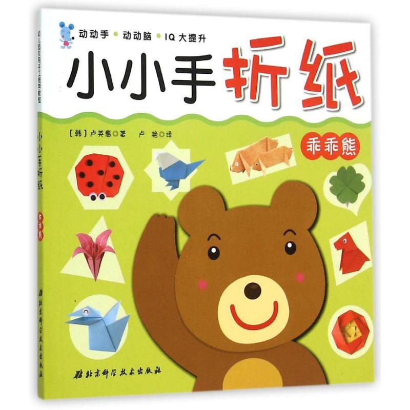 小小手折纸乖乖熊 (韩)卢英惠 著;卢艳 译 北京科学技术出版社