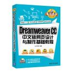 Dreamweaver CC 中文版网页设计与制作基础教程
