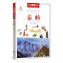 中国地理百科丛书《秦岭》