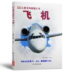 DK儿童百科超级大书:飞机