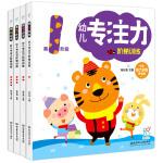 海润阳光・幼儿专注力阶梯训练(套装共4册)