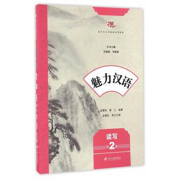 读写-魅力汉语-第2册