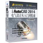中文版AutoCAD 2014电气设计从入门到精通(实战案例版)