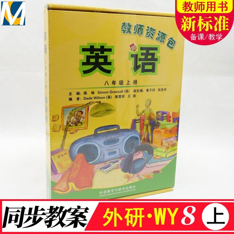 《初中初中包教师英语八资源/8上册年级配套W南京排名年级江北图片