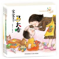 中国原创图画书系列?何艳荣(全4册)