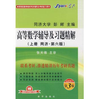 高等数学辅导及习题精解(上册)(同济六版)——星火