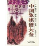 中国象棋谱大全(修订本)