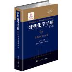 分析化学手册. 9A. 有机质谱分析(第三版)