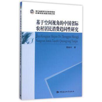 基于空间视角的中国省际农村居民消费趋同性研究