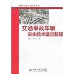 交通事故车辆安全技术鉴定教程