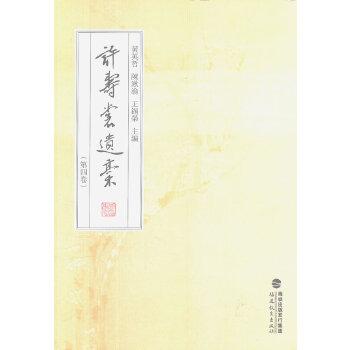许寿裳遗稿(第4卷)(精)