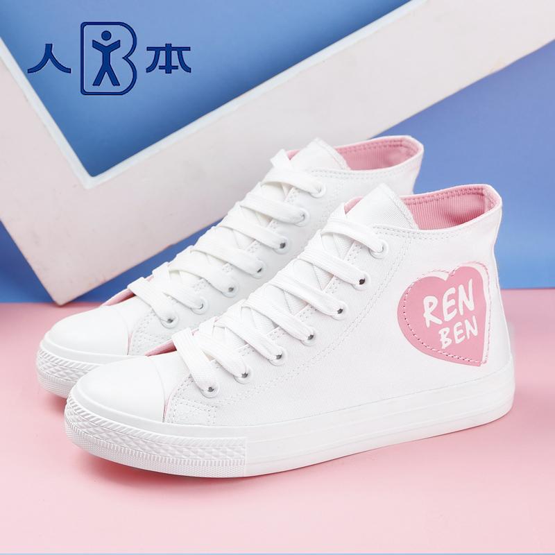 可爱爱心款学生帆布鞋