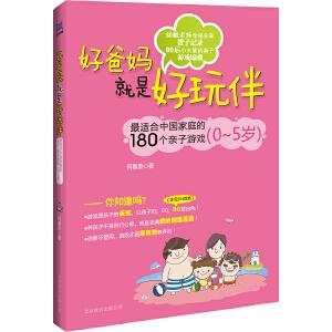 好爸妈就是好玩伴:资深幼儿园老师教您与小宝宝互动,180个分阶段小游戏帮助0-5岁小宝宝更好成长