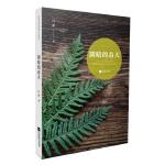 阴暗的春天―鲁迅文学奖获奖者小说丛书
