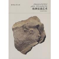 世界艺术宝库  欧洲史前艺术