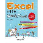 Excel效率手册――早做完,不加班(电子书)