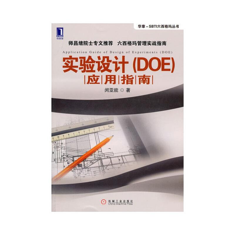 《实验设计(doe)应用指南》(闵亚能.)【简介