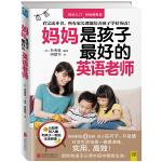 妈妈是孩子最好的英语老师