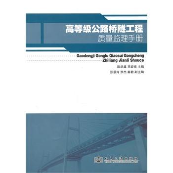 高等级公路桥隧工程质量监理手册