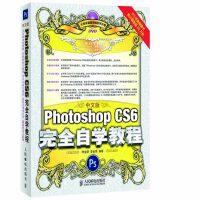 中文版Photoshop CS6完全自学教程(全新CS6升级版)
