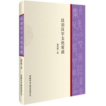 汉语汉字文化常谈