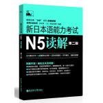 新日本语能力考试N5读解(第二版)