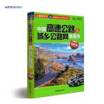 (2017年新版)中国高速公路网及城乡公路里程地图集  (导航版)