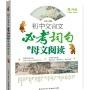 初中文言文必考词句之母文阅读 提升版