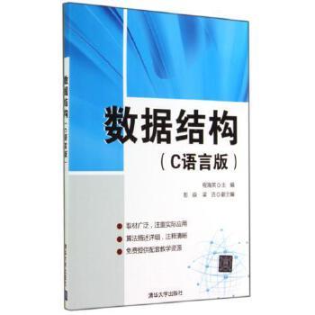 数据结构(c语言版) 正版图书 程海英