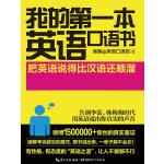我的第一本英语口语书(电子书)