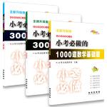 68所名牌小学小考必做的300道奥数题+300道应用题+1000道数学基础题套装共3册