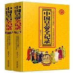 中国帝后全记录系列丛书:中国皇后全记录+中国皇帝全记录