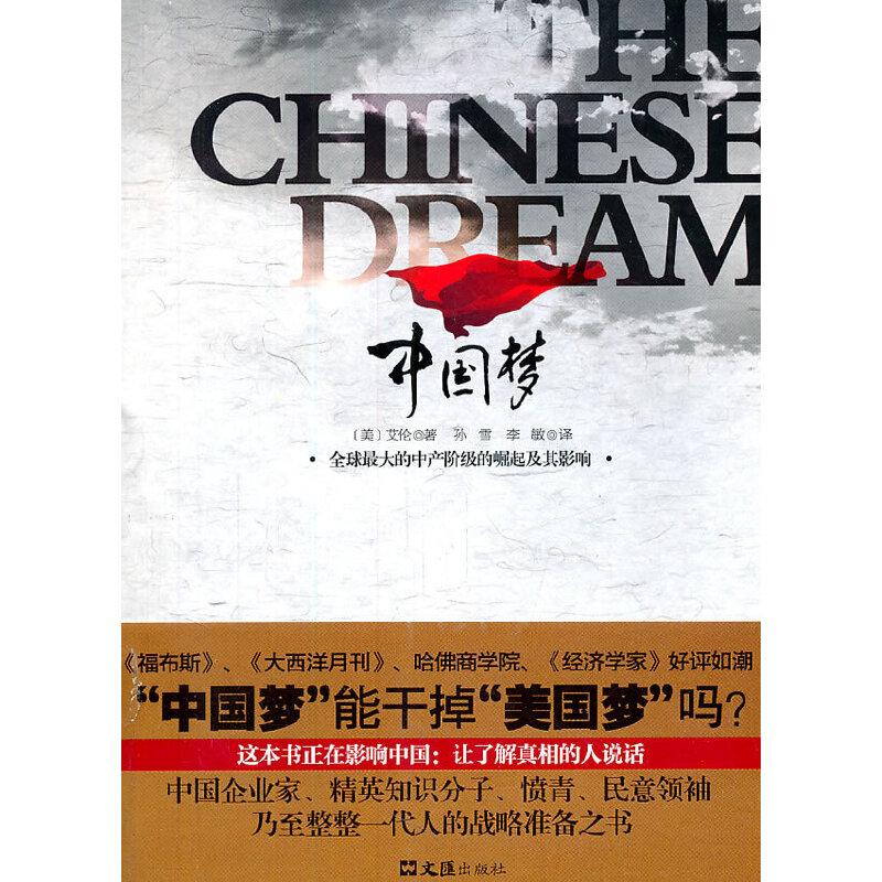 中国梦——全球最大的中产阶级的崛起及其影响
