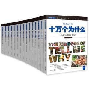 十万个为什么 七彩生活 第八辑 套装共15册 小学生必备 彩色图文版