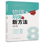物理培优新方法・八年级(第八版)