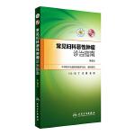 常见妇科恶性肿瘤诊治指南(第5版)