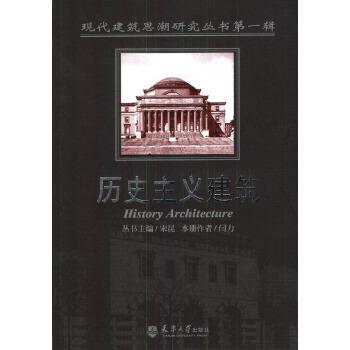 历史主义建筑--现代建筑思潮研究丛书第一辑