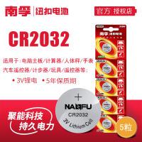 【当当自营】南孚 南孚纽扣电池 CR2032锂电池3V 5粒装