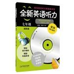 全新英语听力・七年级(提高版)(修订版)